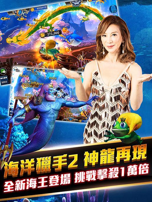 錢街Online 捕魚、老虎機、百家樂、骰寶、賽馬、柏青斯洛 1.1.42 Screenshot 3
