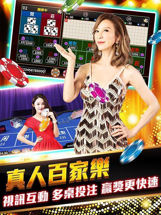 錢街Online 捕魚、老虎機、百家樂、骰寶、賽馬、柏青斯洛 1.1.42 Screenshot 4