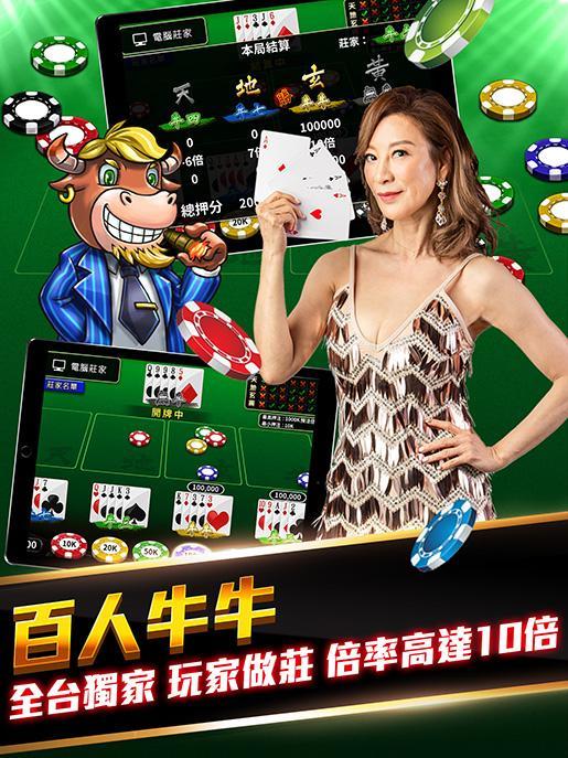 錢街Online 捕魚、老虎機、百家樂、骰寶、賽馬、柏青斯洛 1.1.42 Screenshot 6