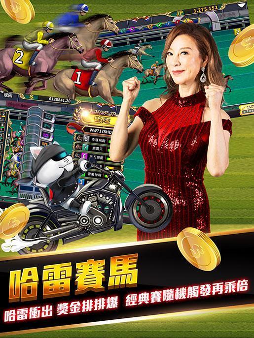 錢街Online 捕魚、老虎機、百家樂、骰寶、賽馬、柏青斯洛 1.1.42 Screenshot 7