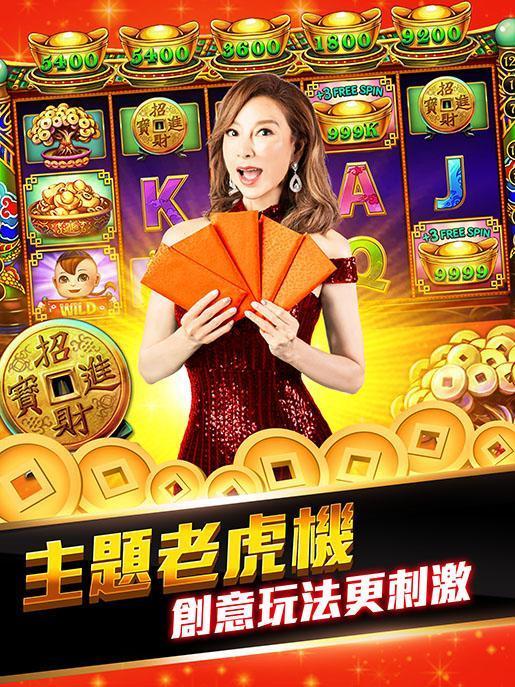 錢街Online 捕魚、老虎機、百家樂、骰寶、賽馬、柏青斯洛 1.1.42 Screenshot 8