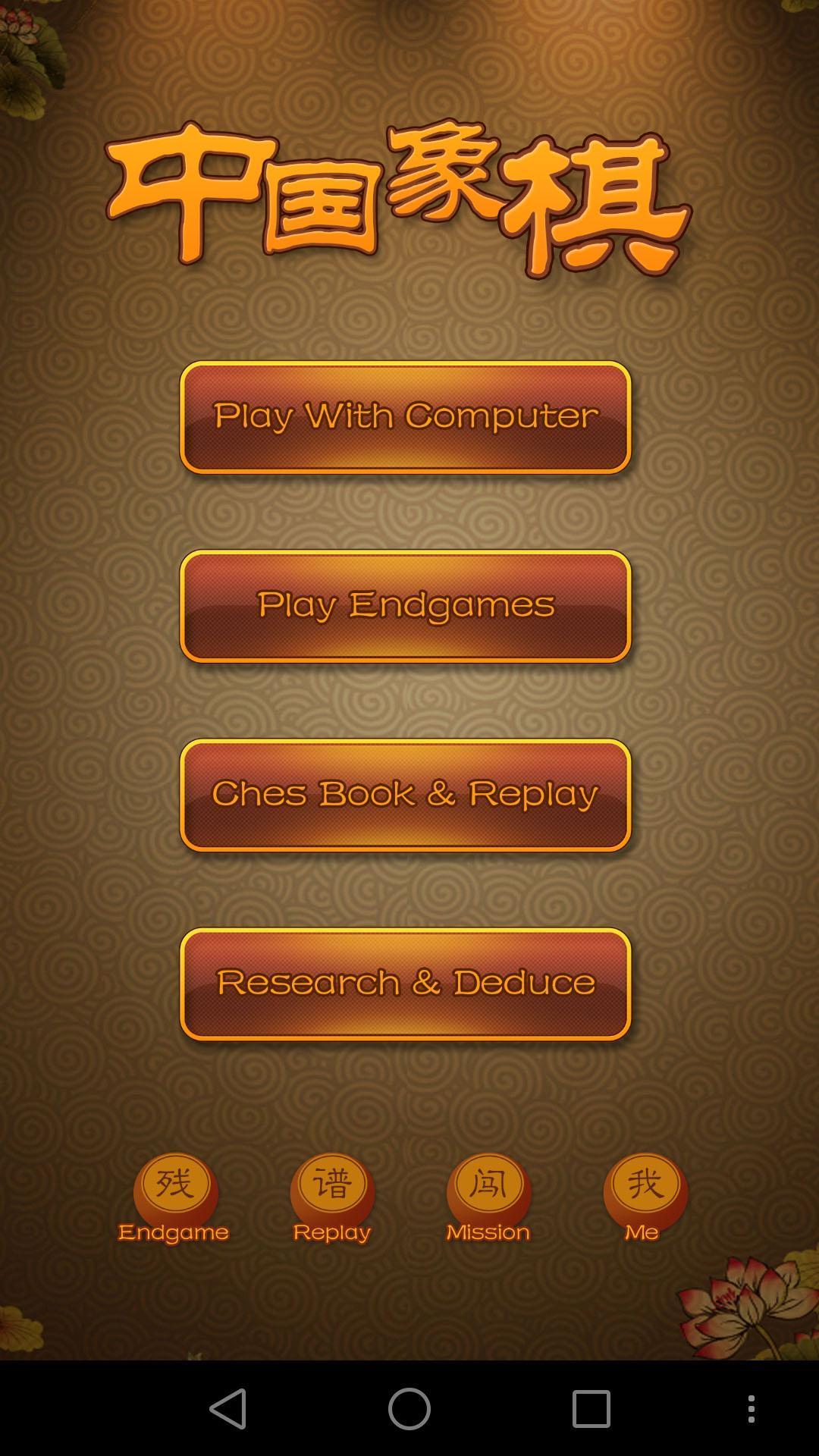 Chinese Chess, Xiangqi - many endgame and replay 3.9.6 Screenshot 1