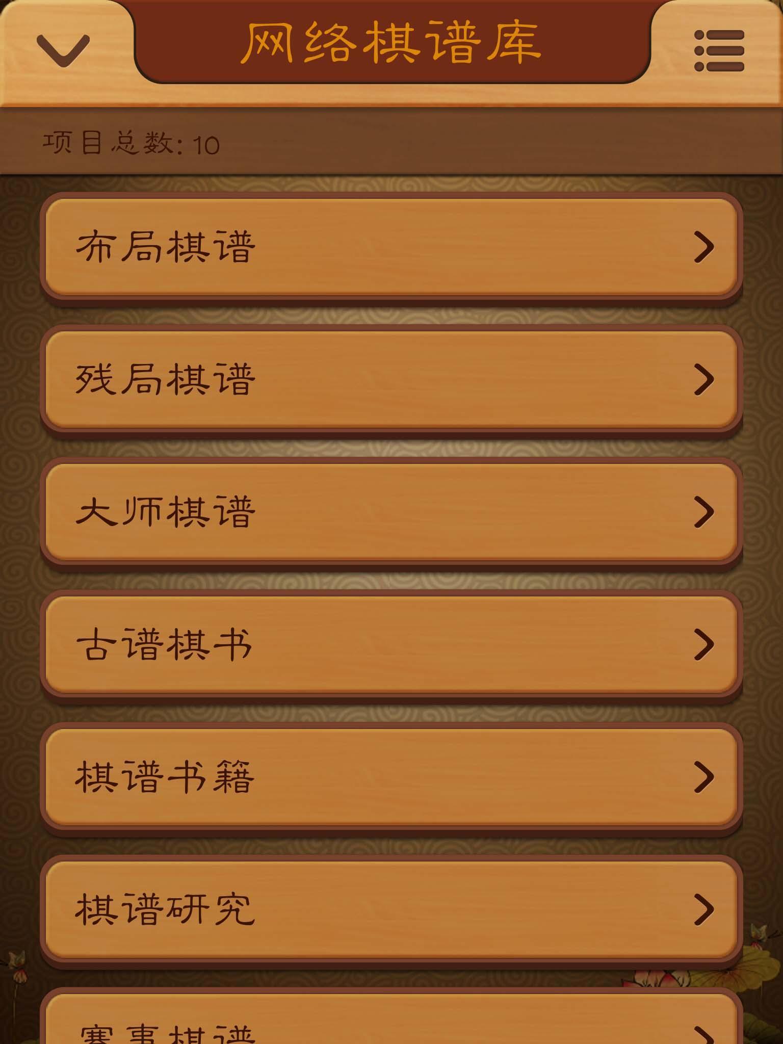 Chinese Chess, Xiangqi - many endgame and replay 3.9.6 Screenshot 11