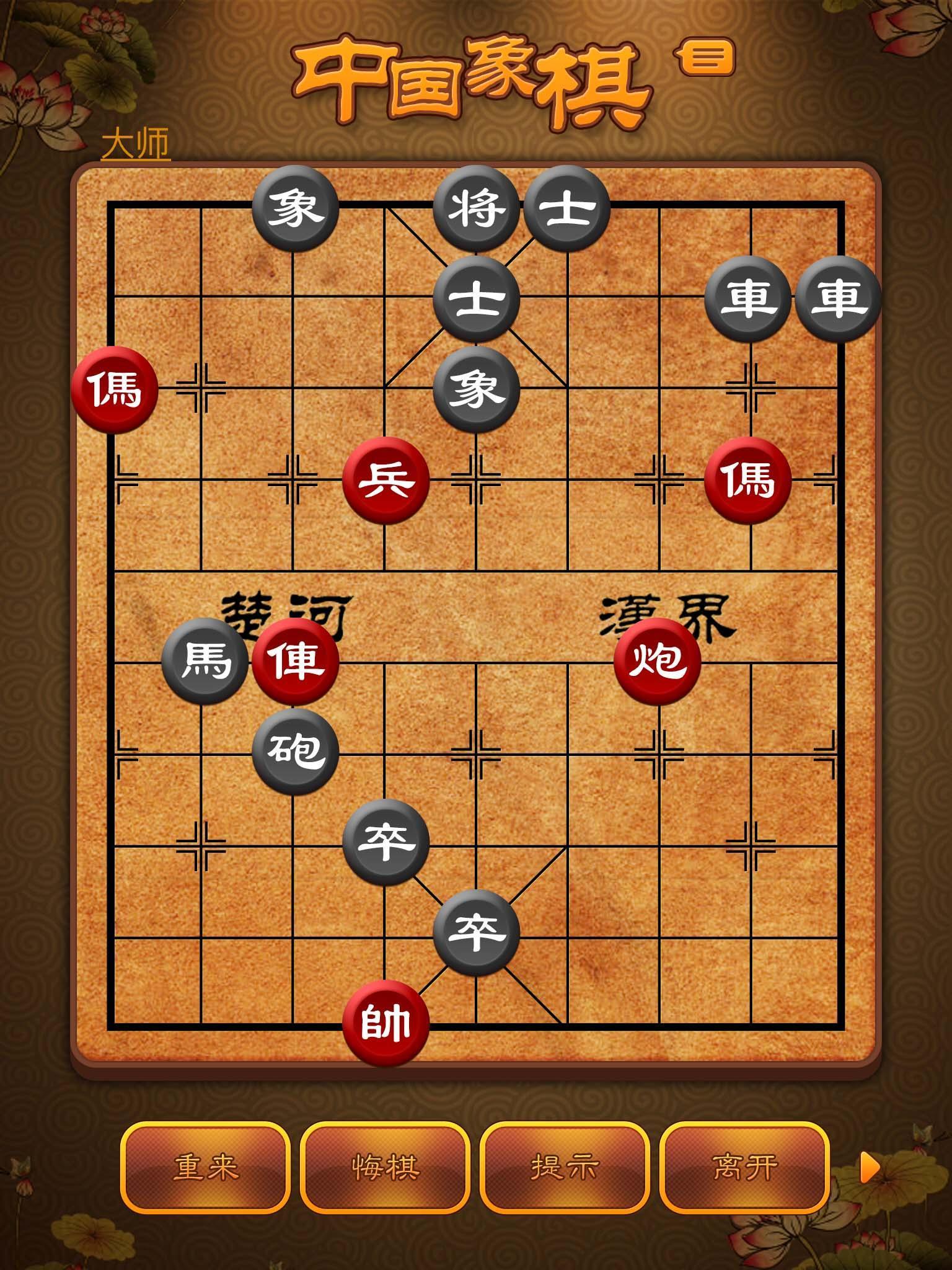 Chinese Chess, Xiangqi - many endgame and replay 3.9.6 Screenshot 13
