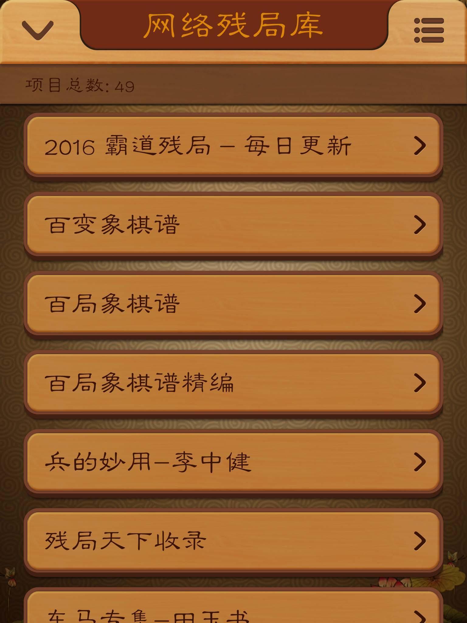 Chinese Chess, Xiangqi - many endgame and replay 3.9.6 Screenshot 14