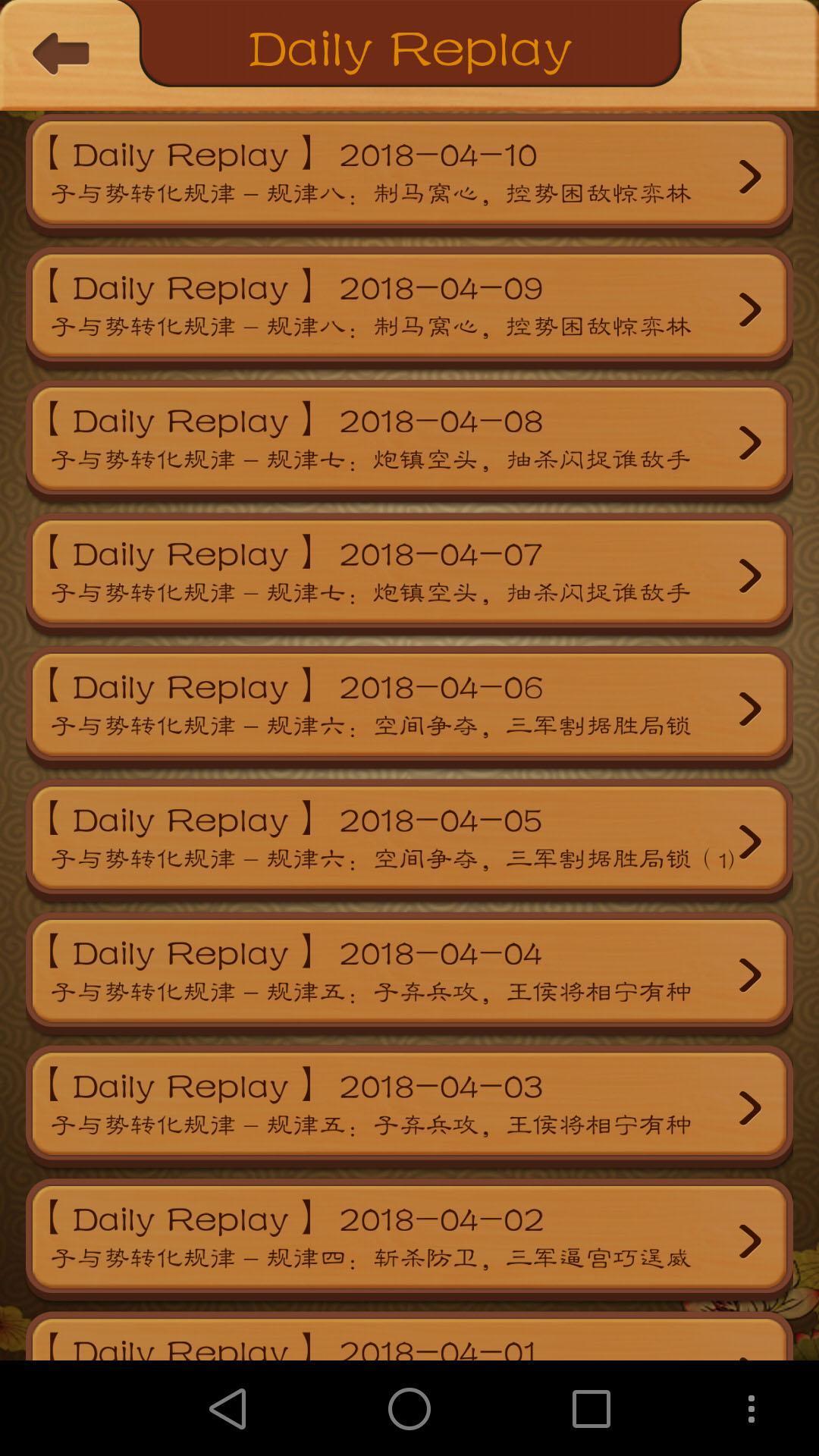 Chinese Chess, Xiangqi - many endgame and replay 3.9.6 Screenshot 4