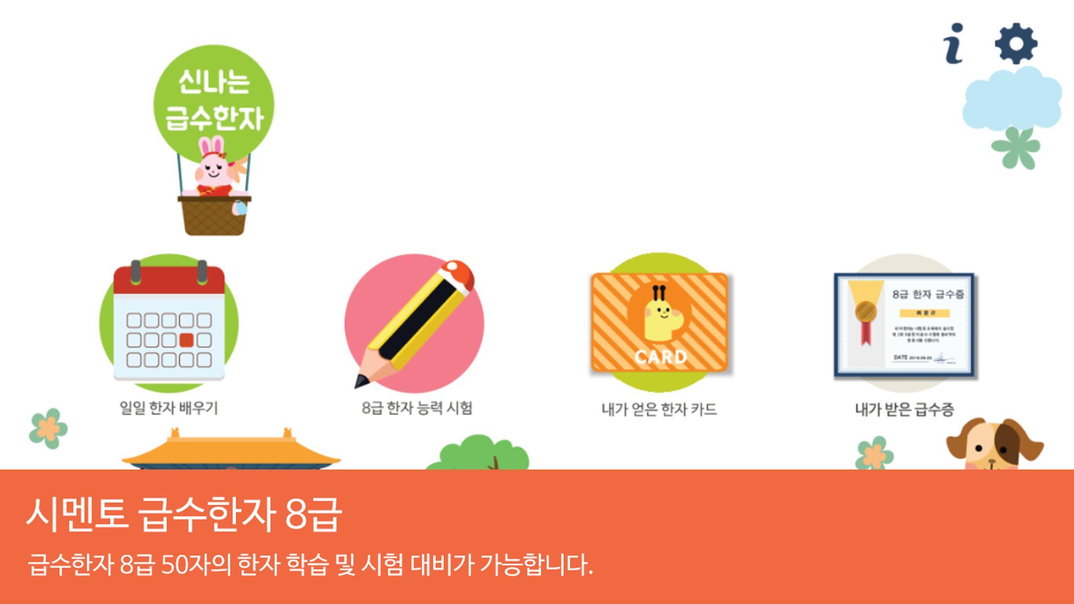 시멘토 교육앱 급수한자 8급(기출문제 제공) 1.5.0 Screenshot 1
