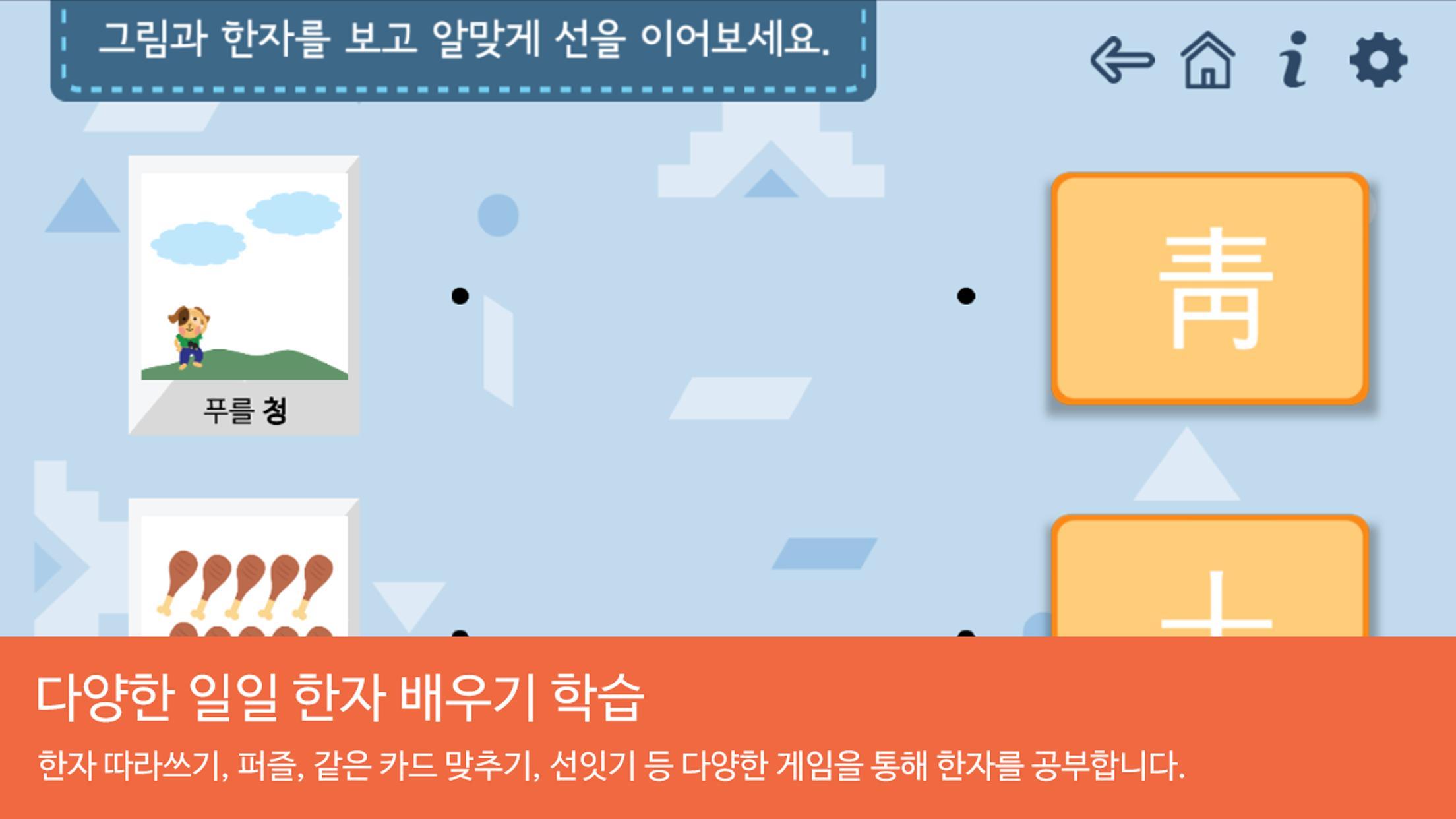 시멘토 교육앱 급수한자 8급(기출문제 제공) 1.5.0 Screenshot 2