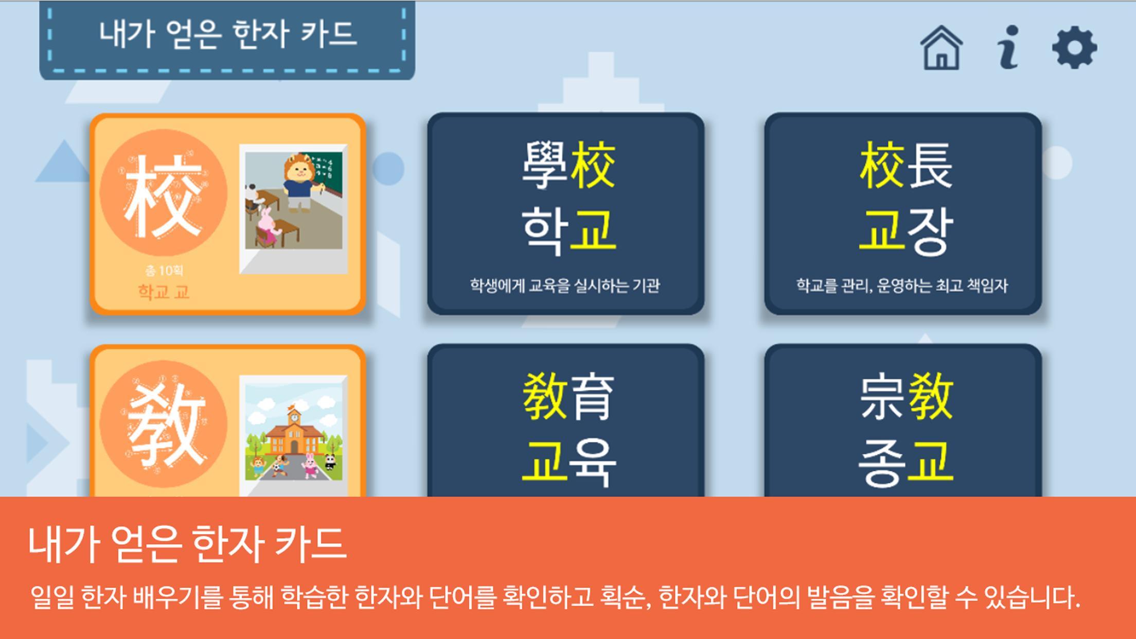 시멘토 교육앱 급수한자 8급(기출문제 제공) 1.5.0 Screenshot 4