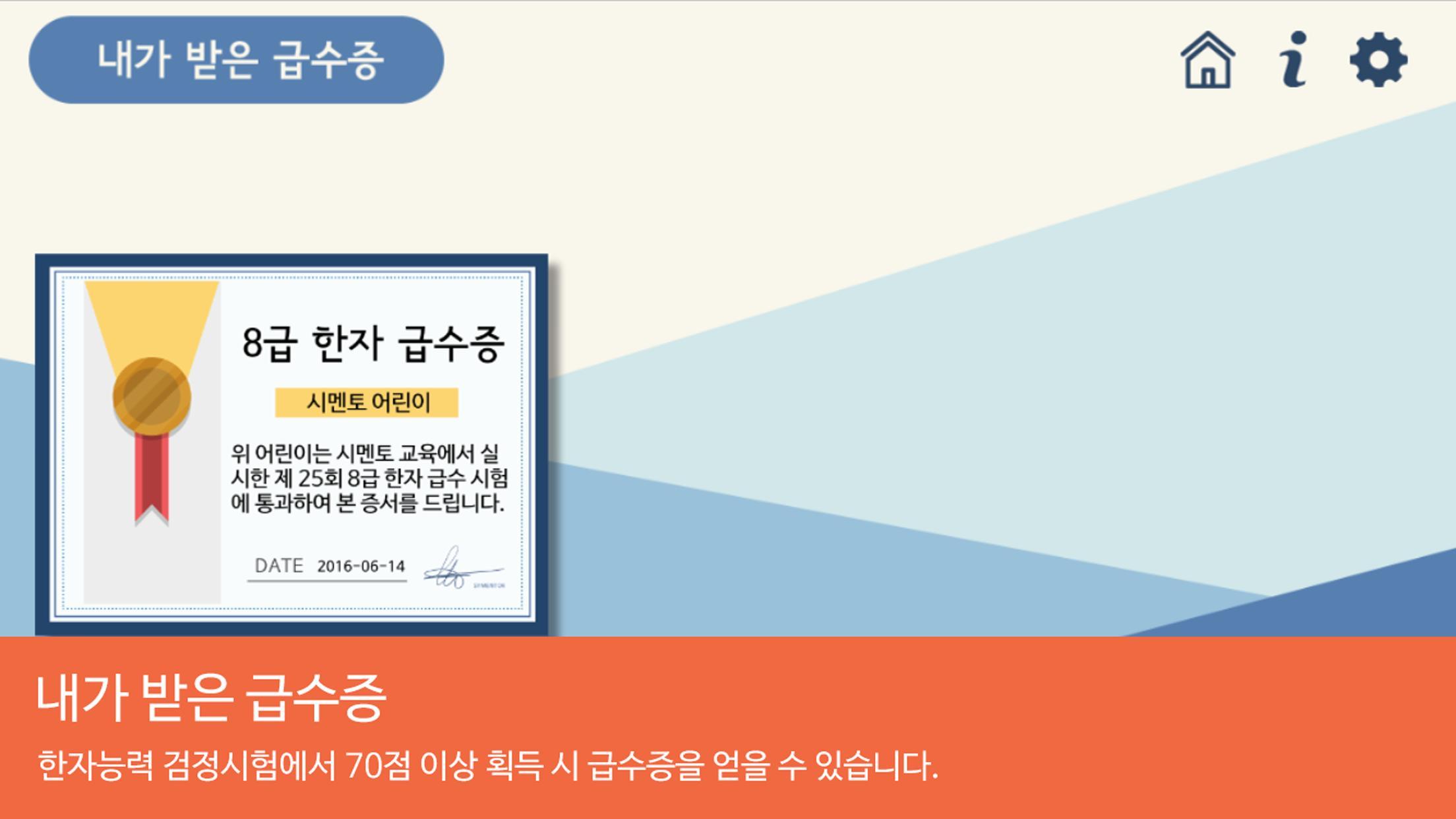시멘토 교육앱 급수한자 8급(기출문제 제공) 1.5.0 Screenshot 5