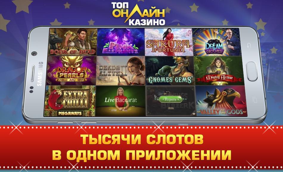 играть в онлайн казино 777