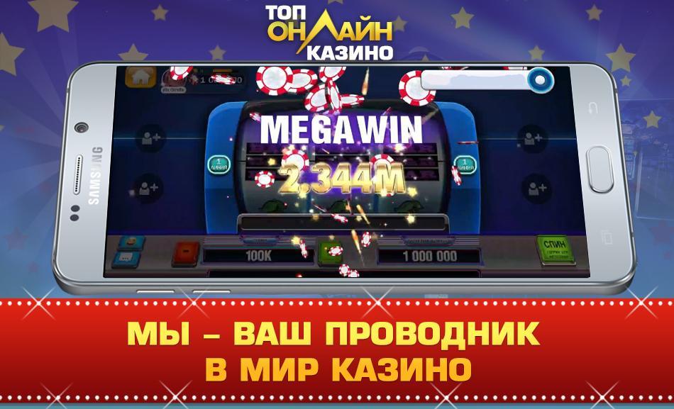 Игровые автоматы на телефон казино игры русская рулетка 2010 смотреть онлайн в хорошем качестве бесплатно