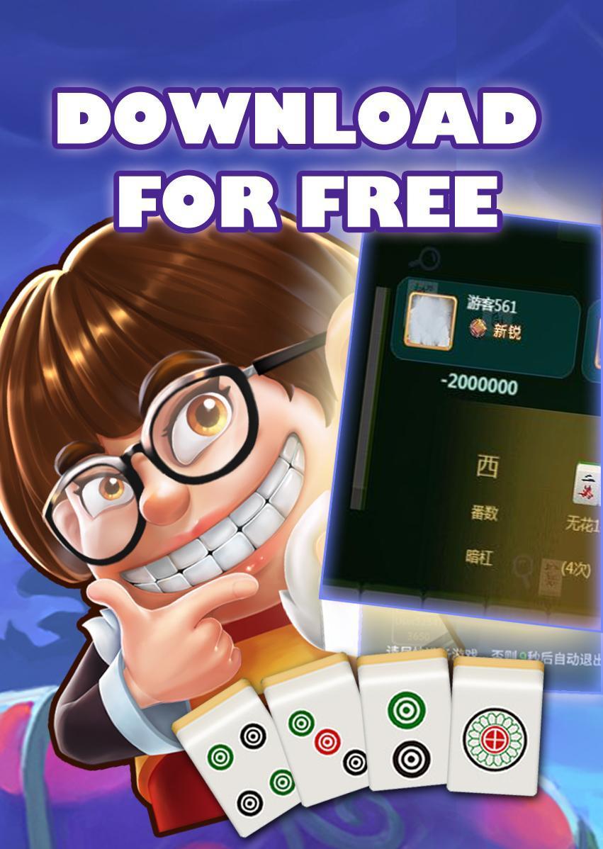 Lami Mahjong 拉米麻将一起玩 1.9.0 Screenshot 1