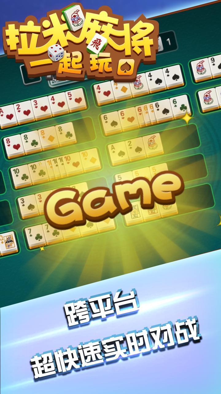 Lami Mahjong 拉米麻将一起玩 1.9.0 Screenshot 10