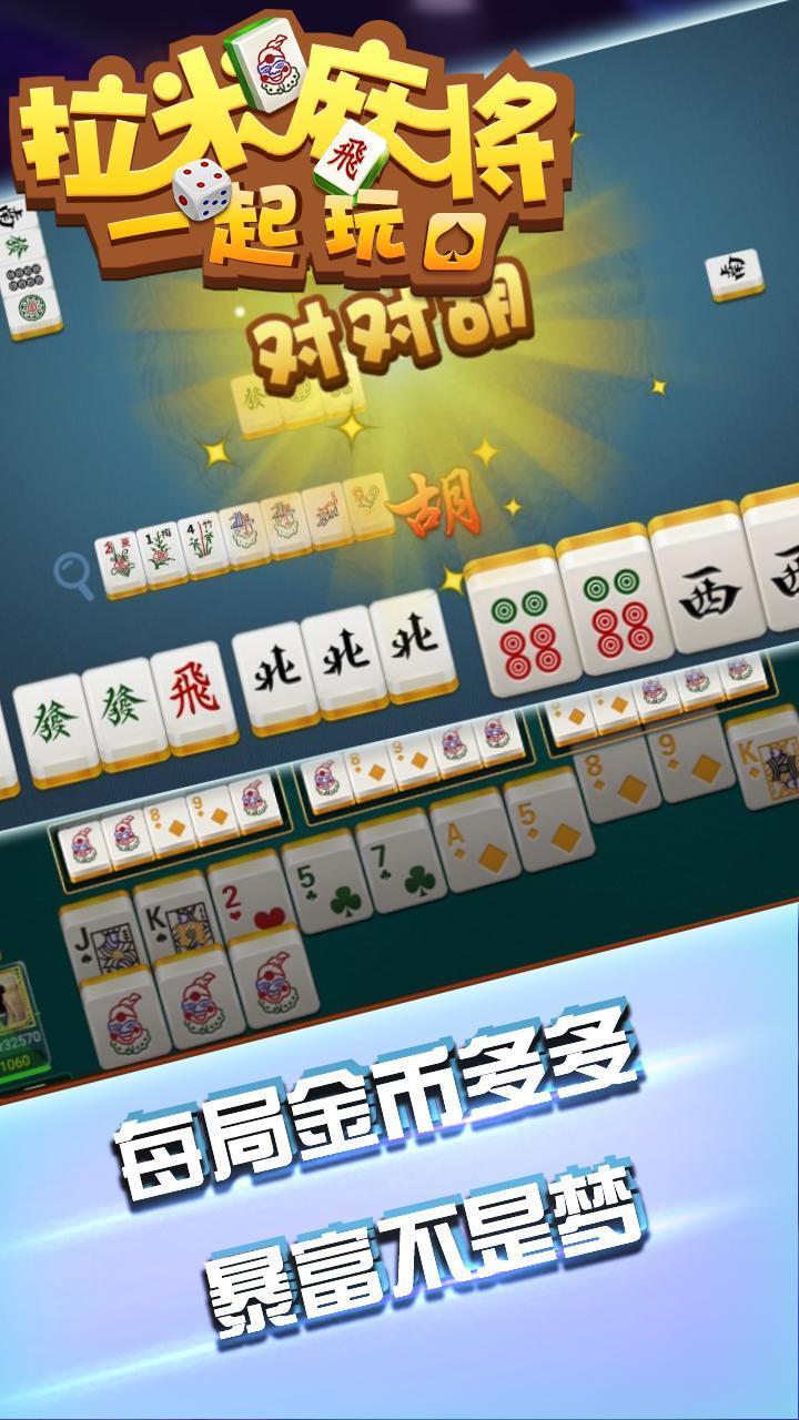 Lami Mahjong 拉米麻将一起玩 1.9.0 Screenshot 11