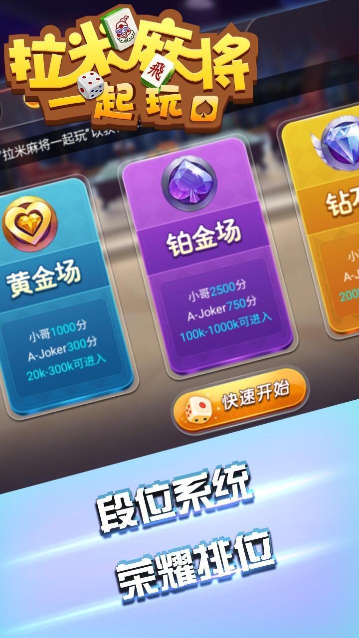 Lami Mahjong 拉米麻将一起玩 1.9.0 Screenshot 12