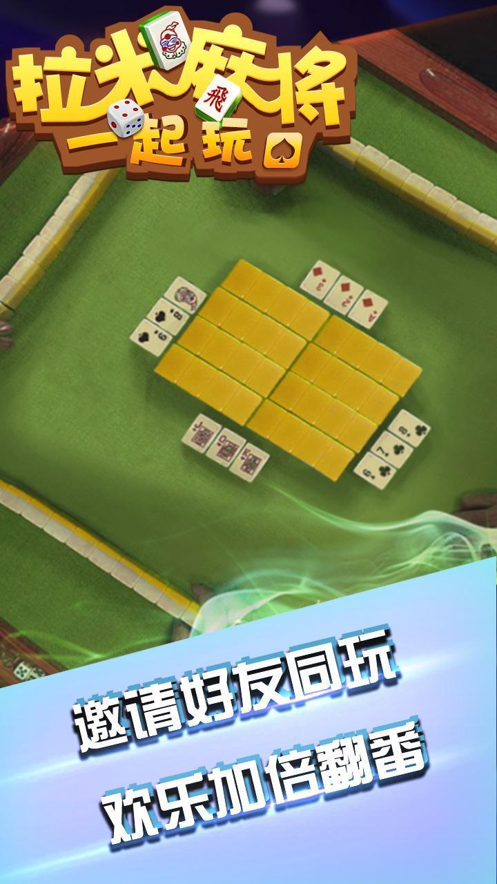 Lami Mahjong 拉米麻将一起玩 1.9.0 Screenshot 14