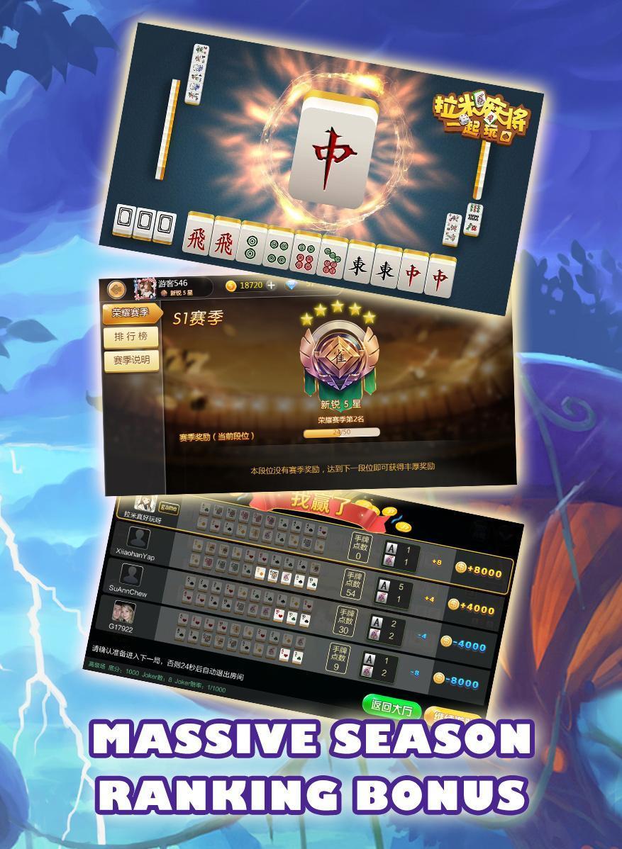 Lami Mahjong 拉米麻将一起玩 1.9.0 Screenshot 5