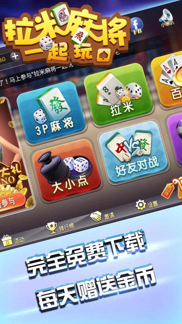 Lami Mahjong 拉米麻将一起玩 1.9.0 Screenshot 8