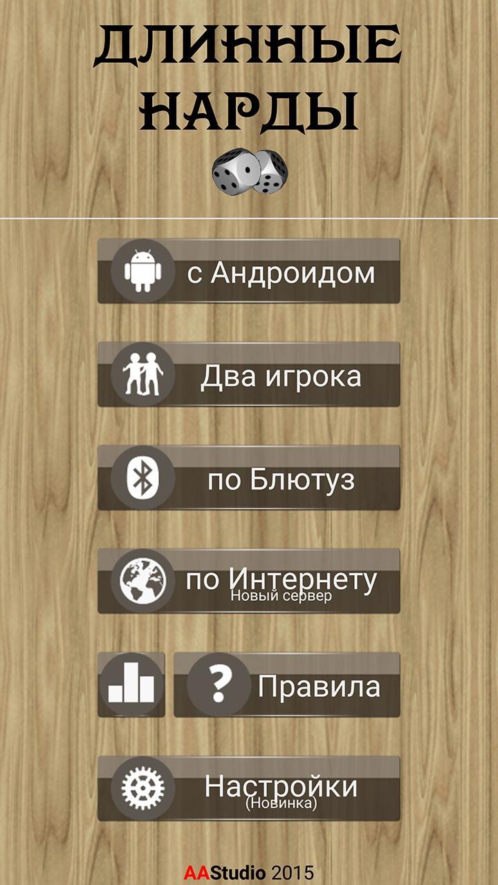 Backgammon - Narde 6.09 Screenshot 1