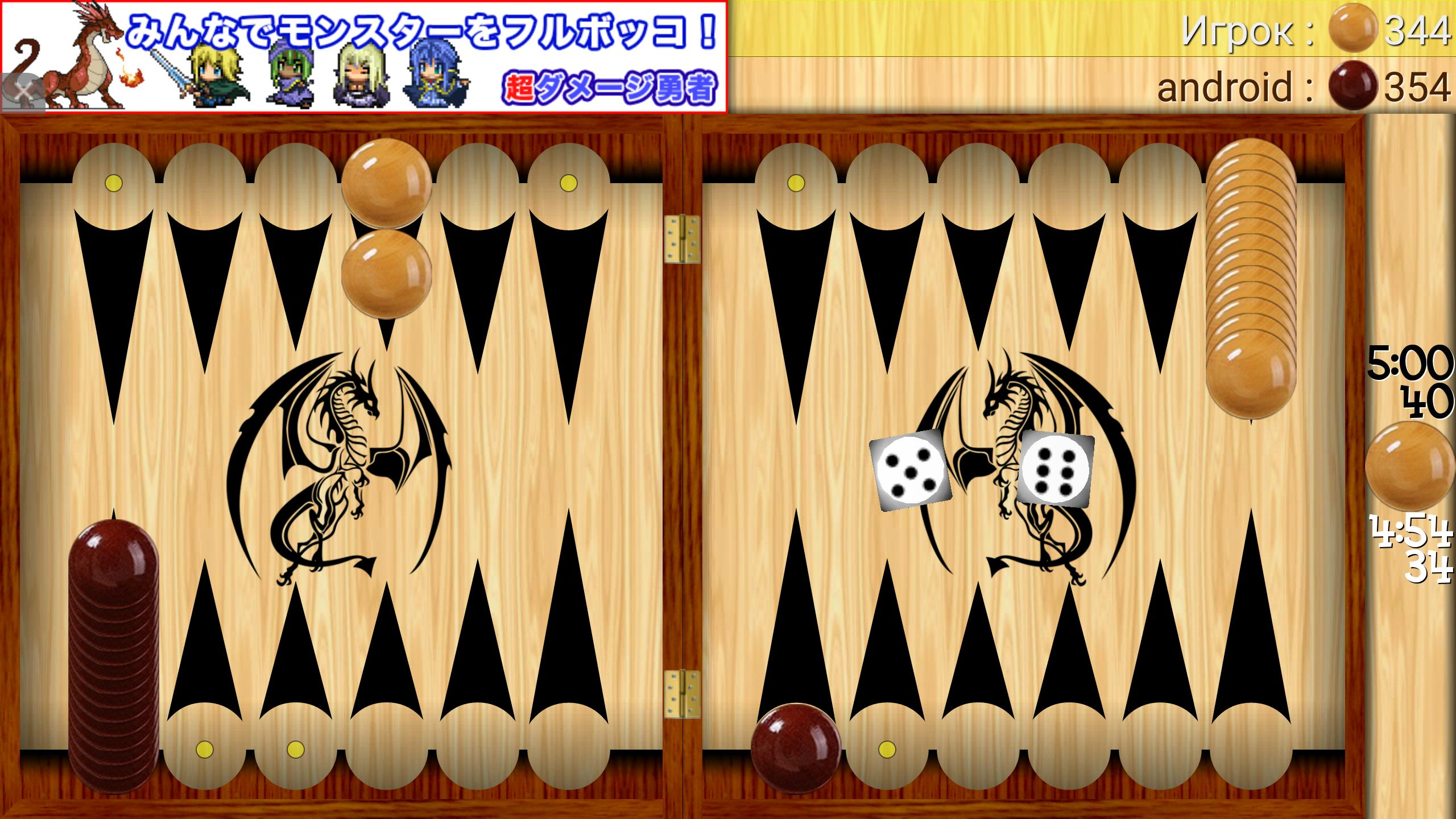 Backgammon - Narde 6.09 Screenshot 3