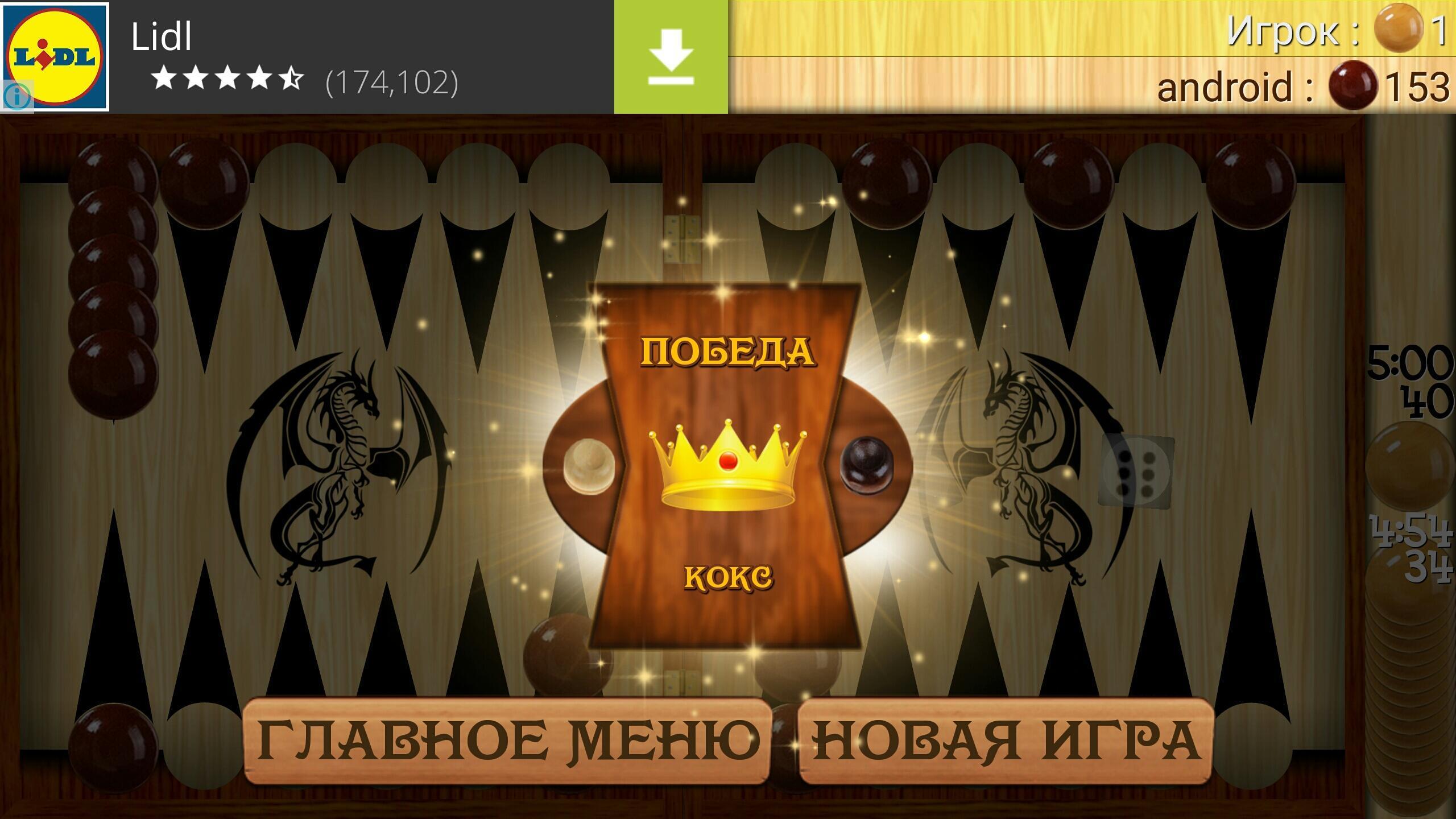 Backgammon - Narde 6.09 Screenshot 6