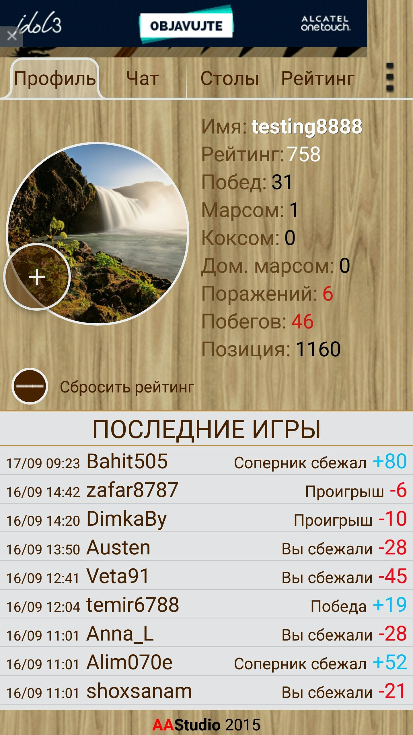 Backgammon - Narde 6.09 Screenshot 7
