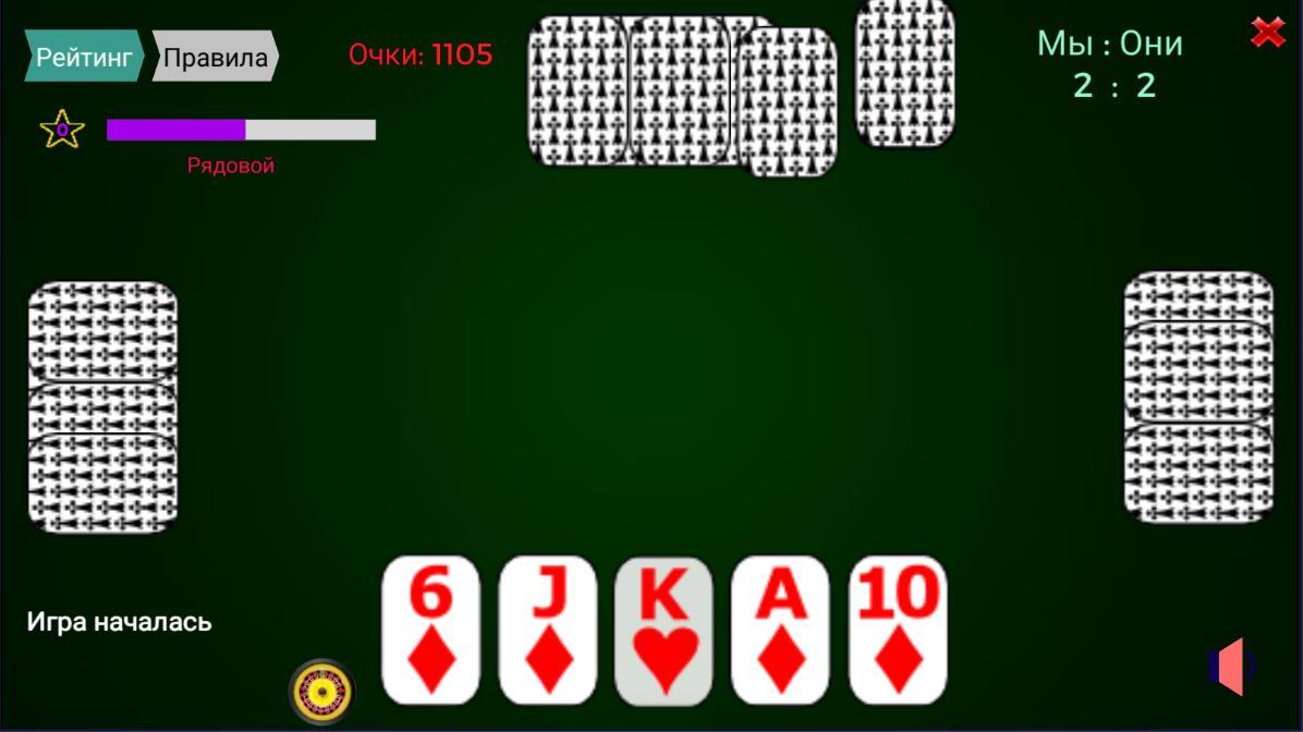 Козел (карточная игра) 9 Screenshot 2