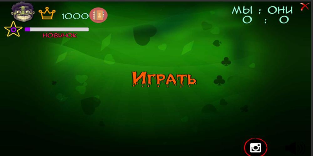 Козел (карточная игра) 9 Screenshot 3