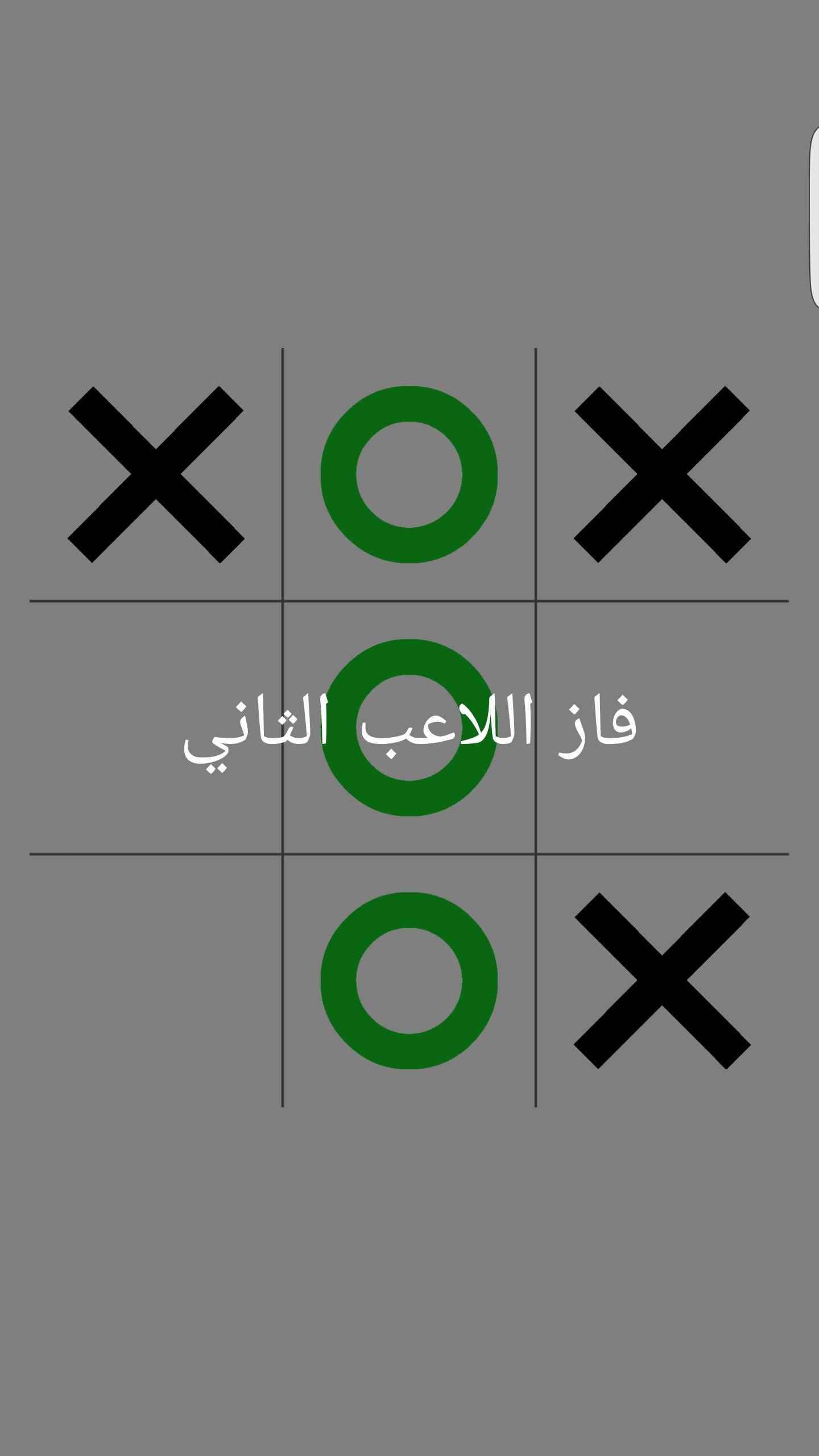 XO لعبة اكس او 1.0 Screenshot 15