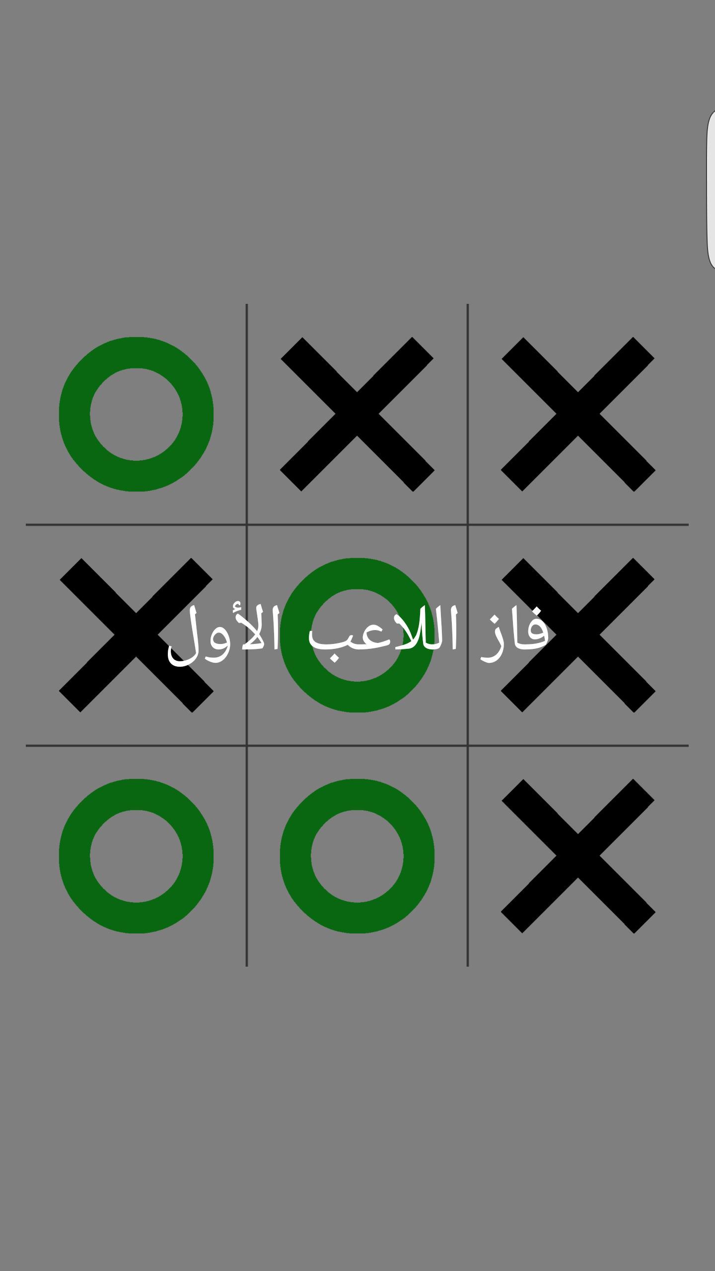 XO لعبة اكس او 1.0 Screenshot 4