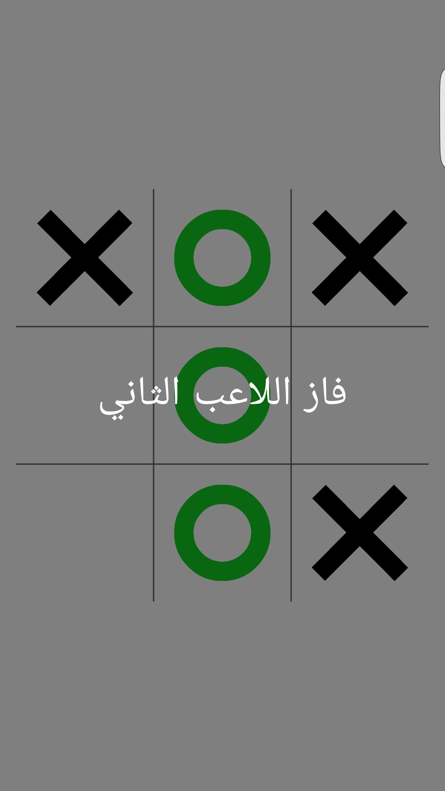 XO لعبة اكس او 1.0 Screenshot 5