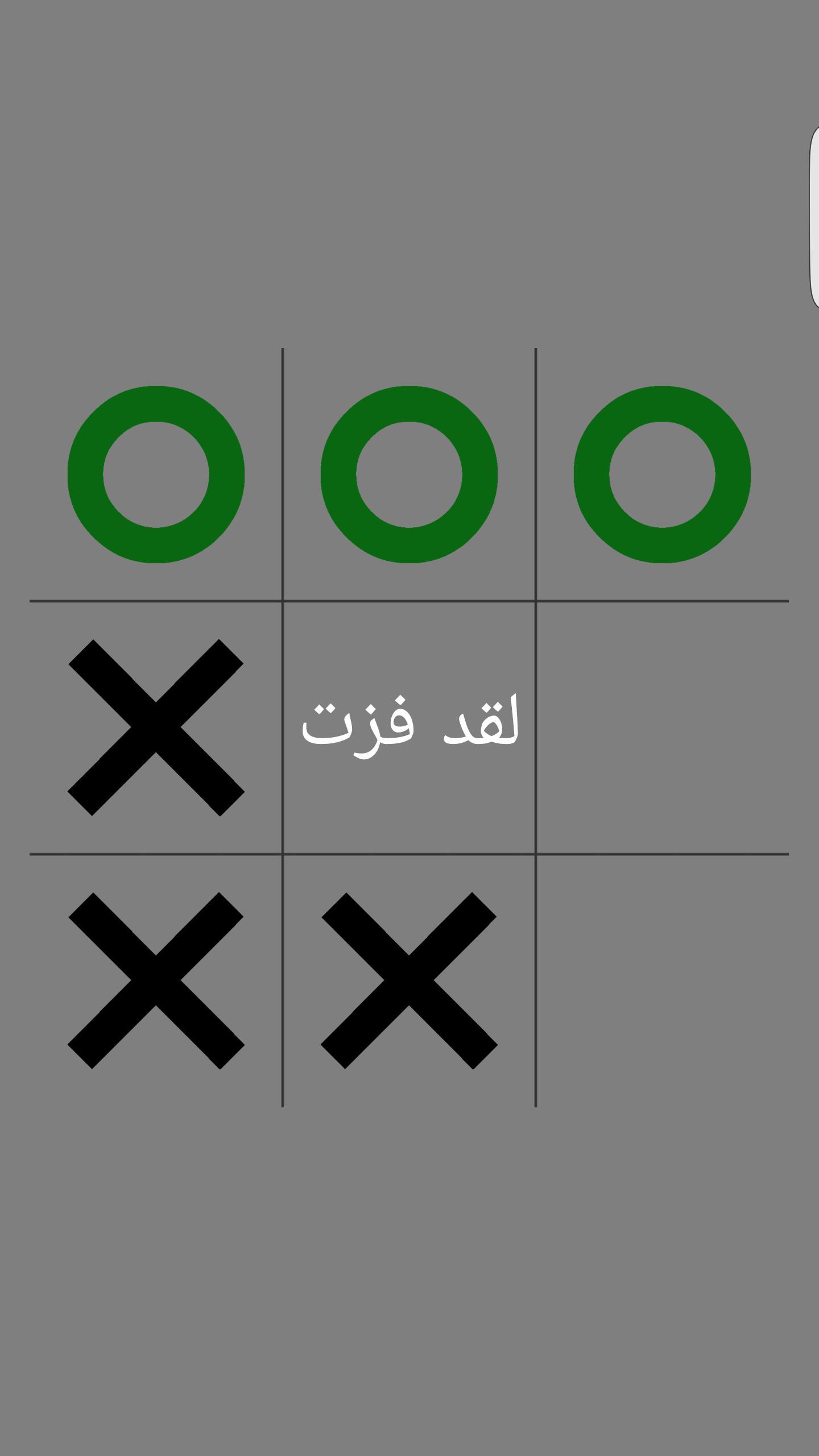 XO لعبة اكس او 1.0 Screenshot 8