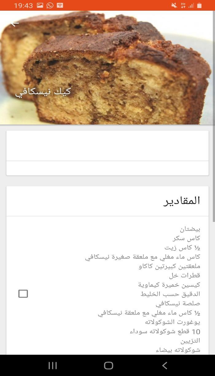 كيك يومي اقتصادي 1.5.1 Screenshot 3