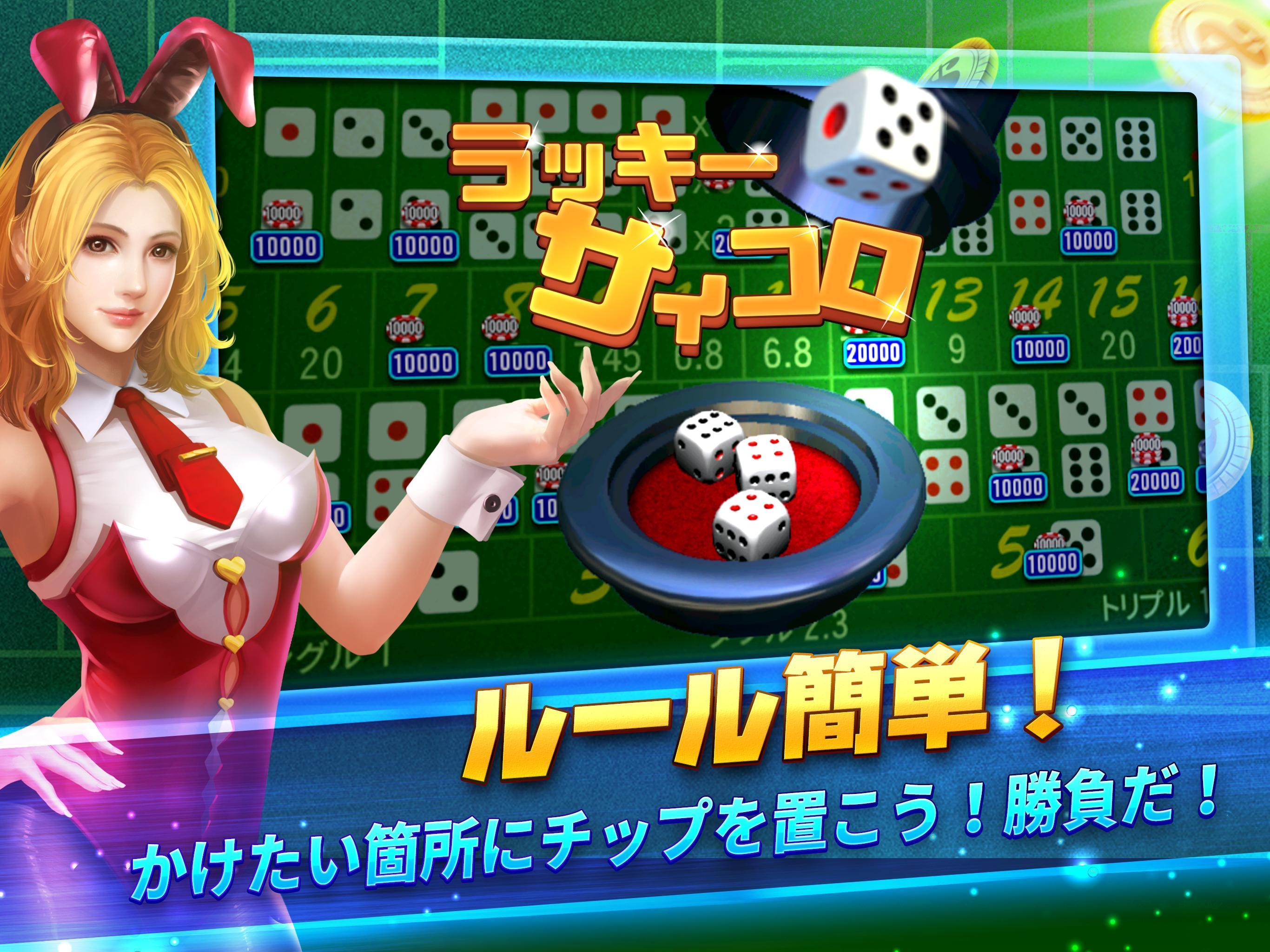 スーパーラッキーカジノ ~ オーシャンモンスター、スロット、サイコロ、ポーカー 3.14.1 Screenshot 11