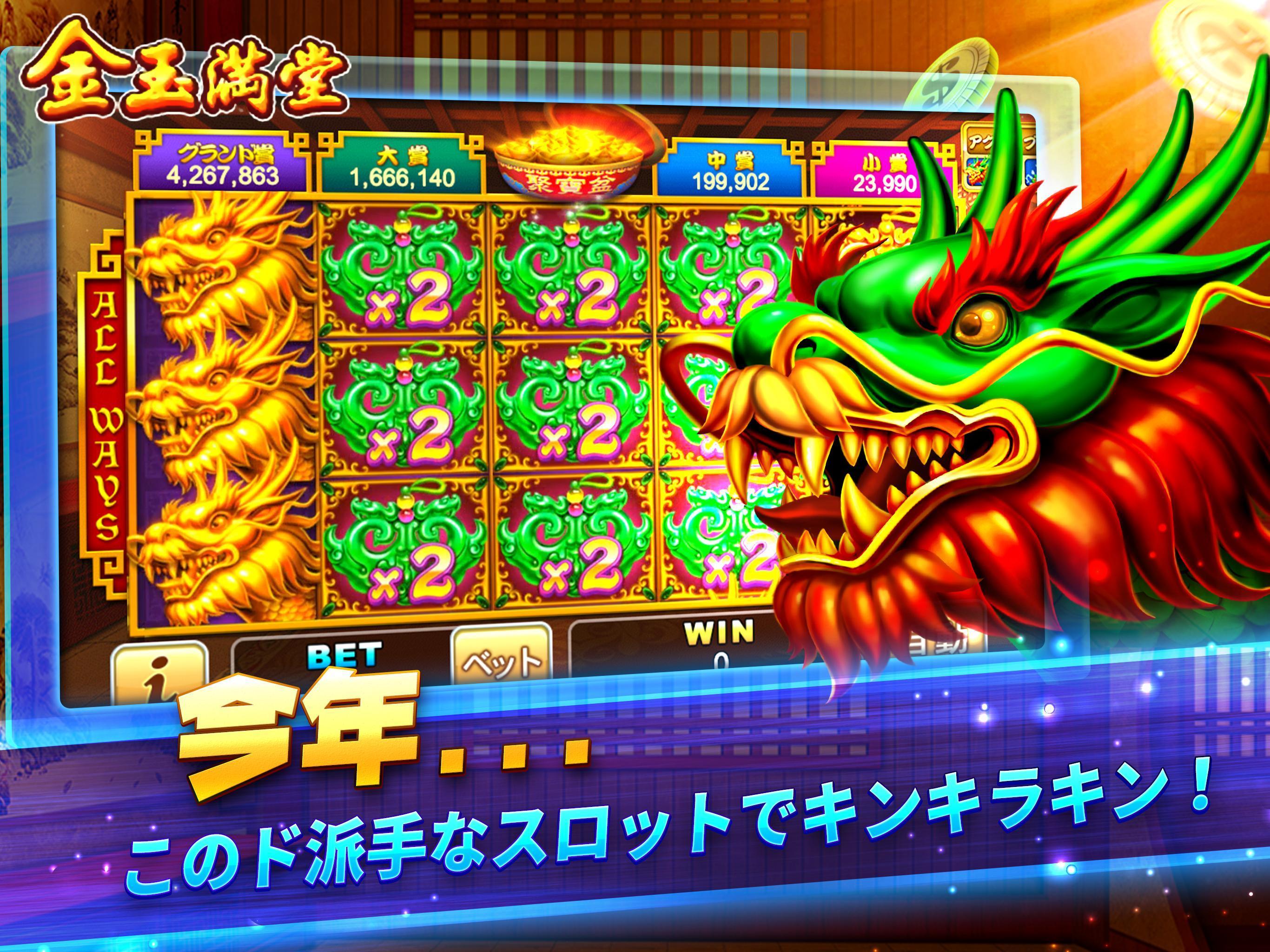 スーパーラッキーカジノ ~ オーシャンモンスター、スロット、サイコロ、ポーカー 3.14.1 Screenshot 14