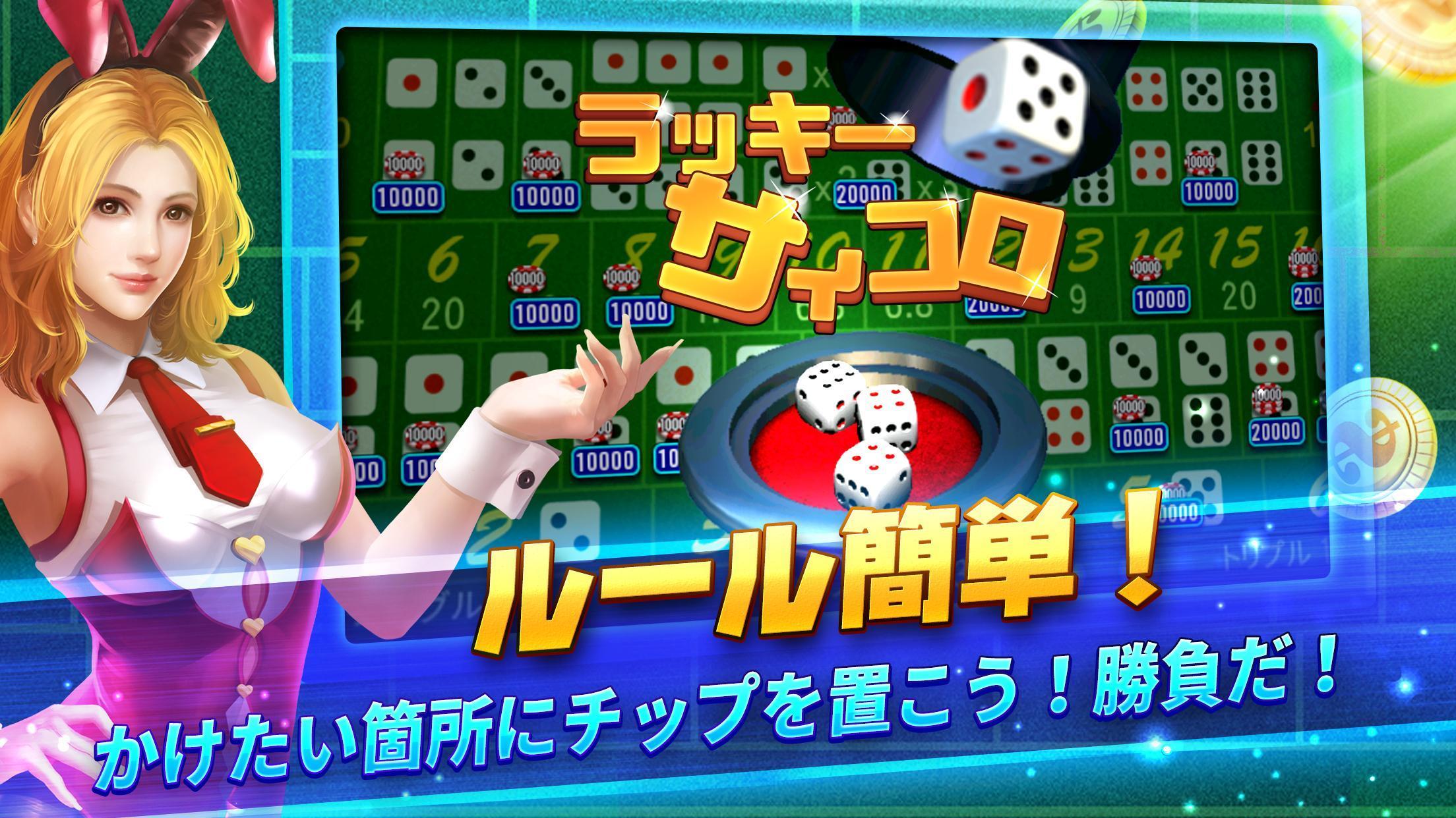 スーパーラッキーカジノ ~ オーシャンモンスター、スロット、サイコロ、ポーカー 3.14.1 Screenshot 4