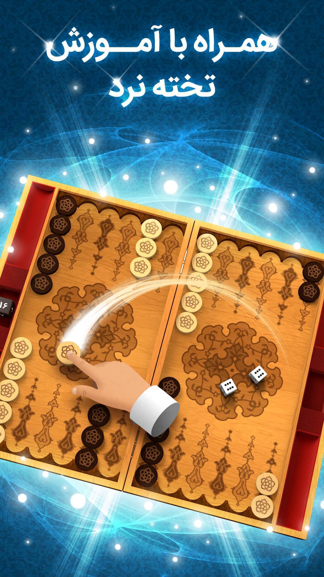 تخته باز تخته نرد آنلاین ( online backgammon ) 4.2 Screenshot 4