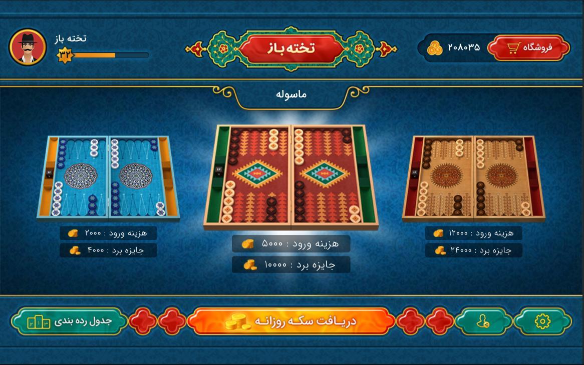 تخته باز تخته نرد آنلاین ( online backgammon ) 4.2 Screenshot 5
