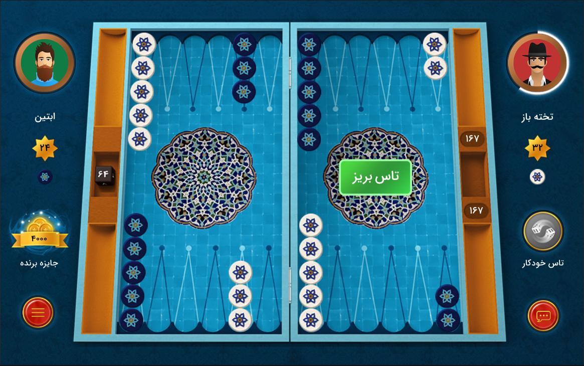 تخته باز تخته نرد آنلاین ( online backgammon ) 4.2 Screenshot 6