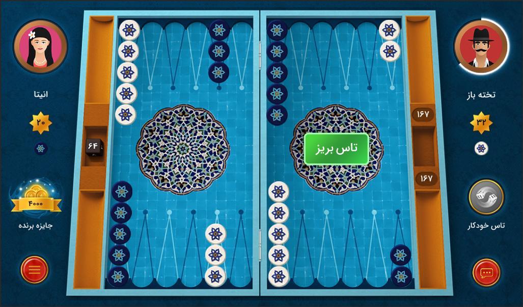 تخته باز تخته نرد آنلاین ( online backgammon ) 4.2 Screenshot 8