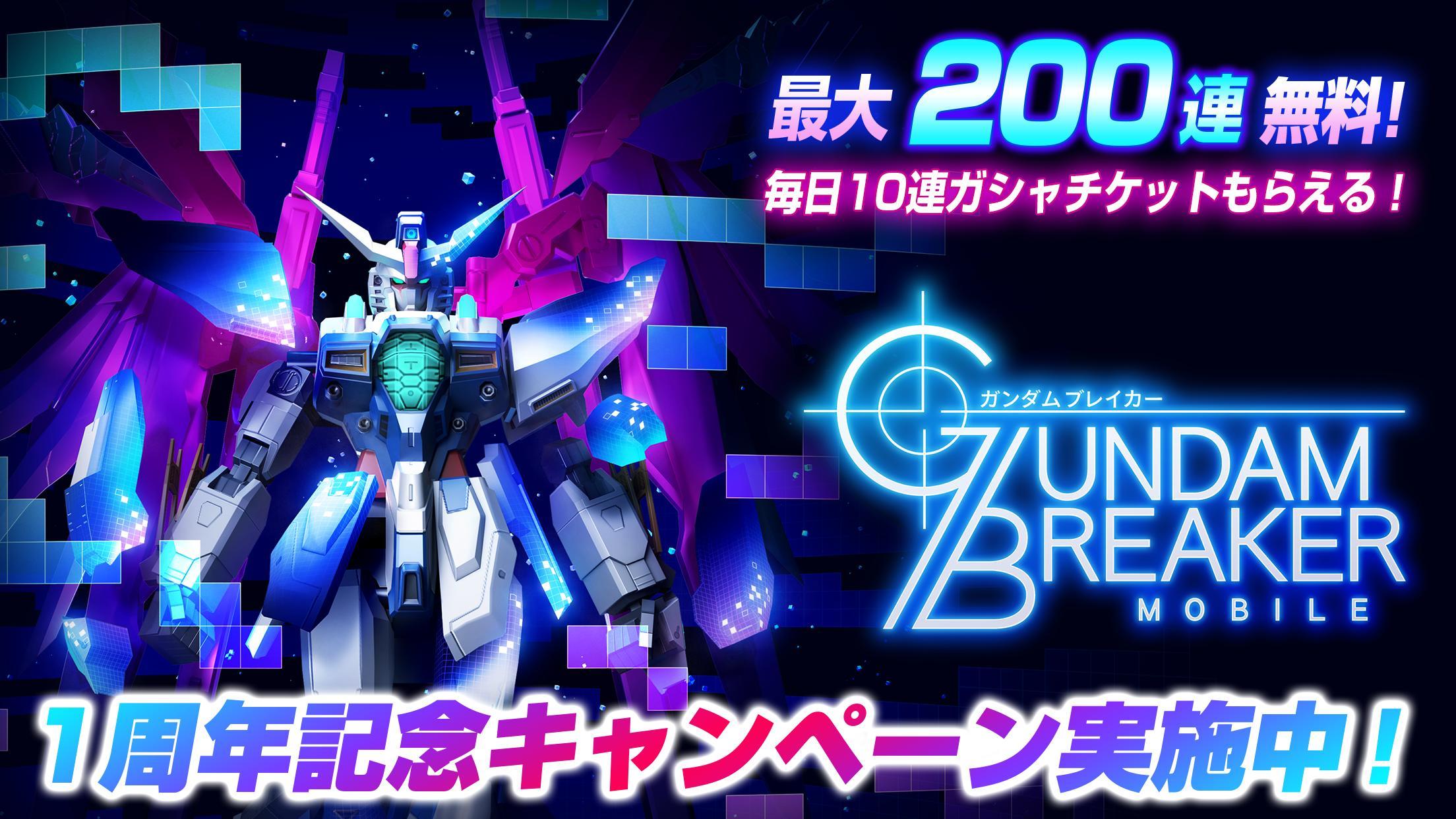 ガンダムブレイカーモバイル 2.00.01 Screenshot 1