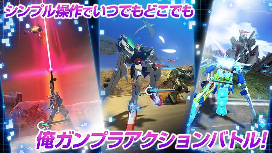 ガンダムブレイカーモバイル 2.00.01 Screenshot 10