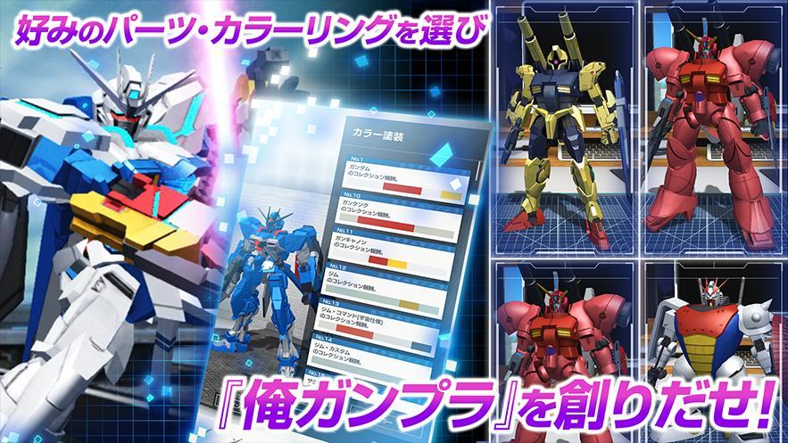 ガンダムブレイカーモバイル 2.00.01 Screenshot 16