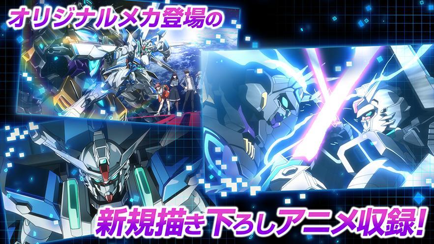 ガンダムブレイカーモバイル 2.00.01 Screenshot 19