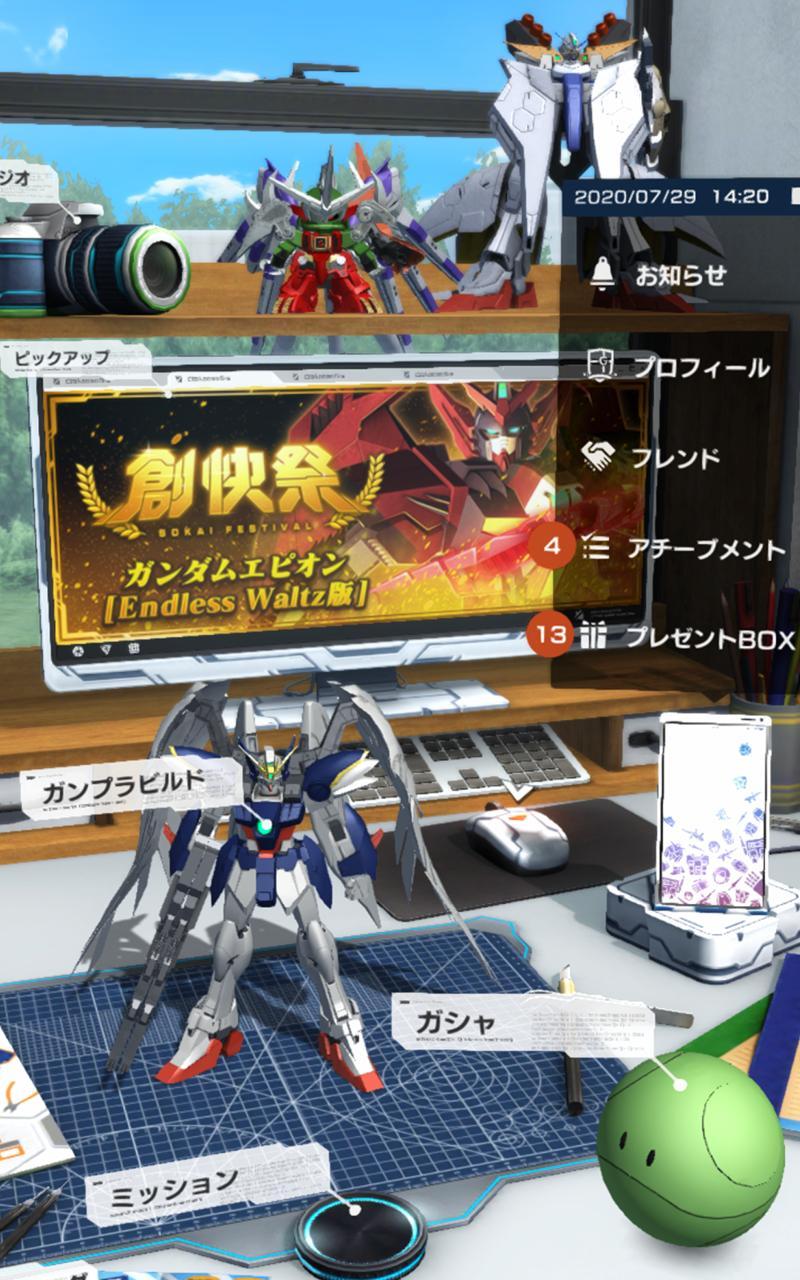 ガンダムブレイカーモバイル 2.00.01 Screenshot 6