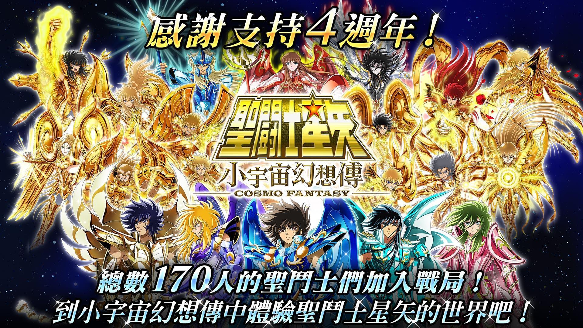 聖鬥士星矢 小宇宙幻想傳 1.73 Screenshot 17