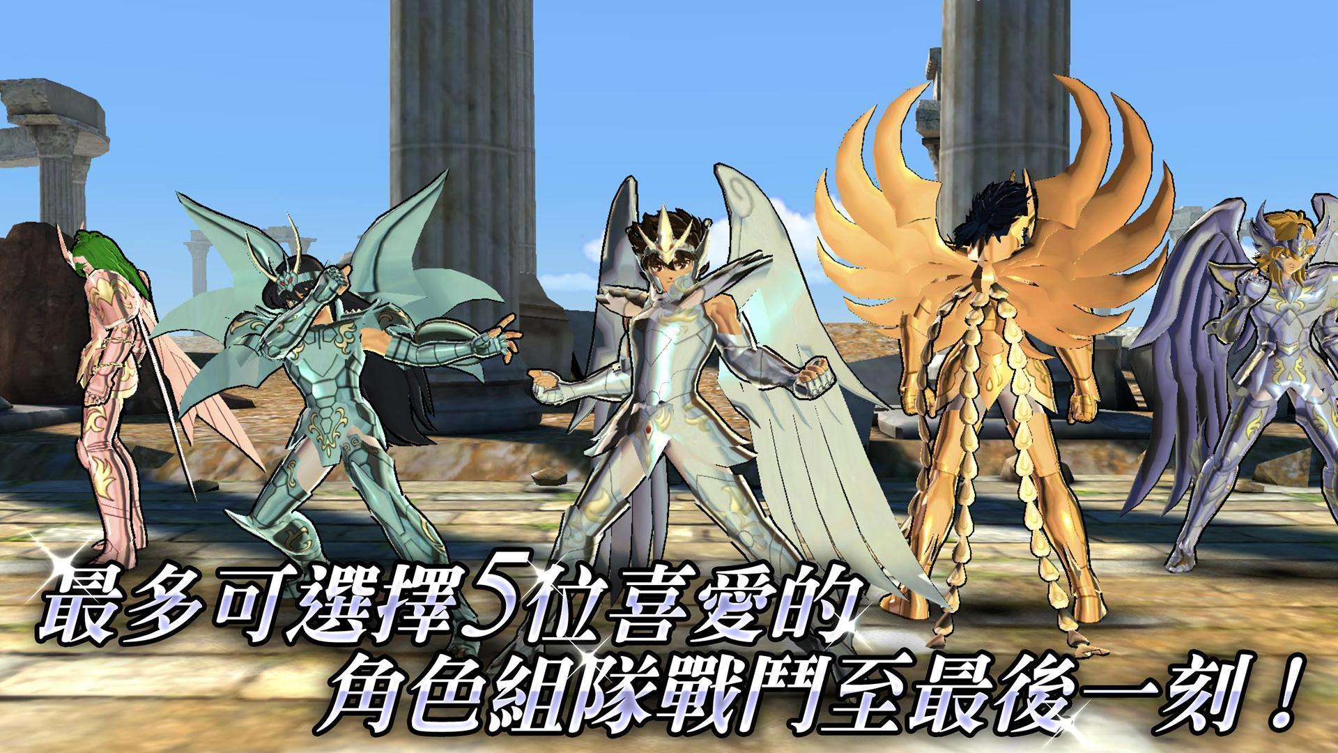 聖鬥士星矢 小宇宙幻想傳 1.73 Screenshot 18