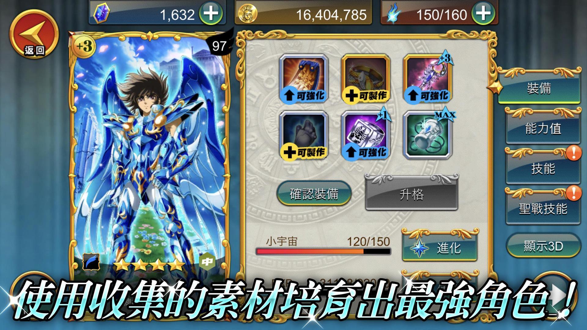 聖鬥士星矢 小宇宙幻想傳 1.73 Screenshot 22