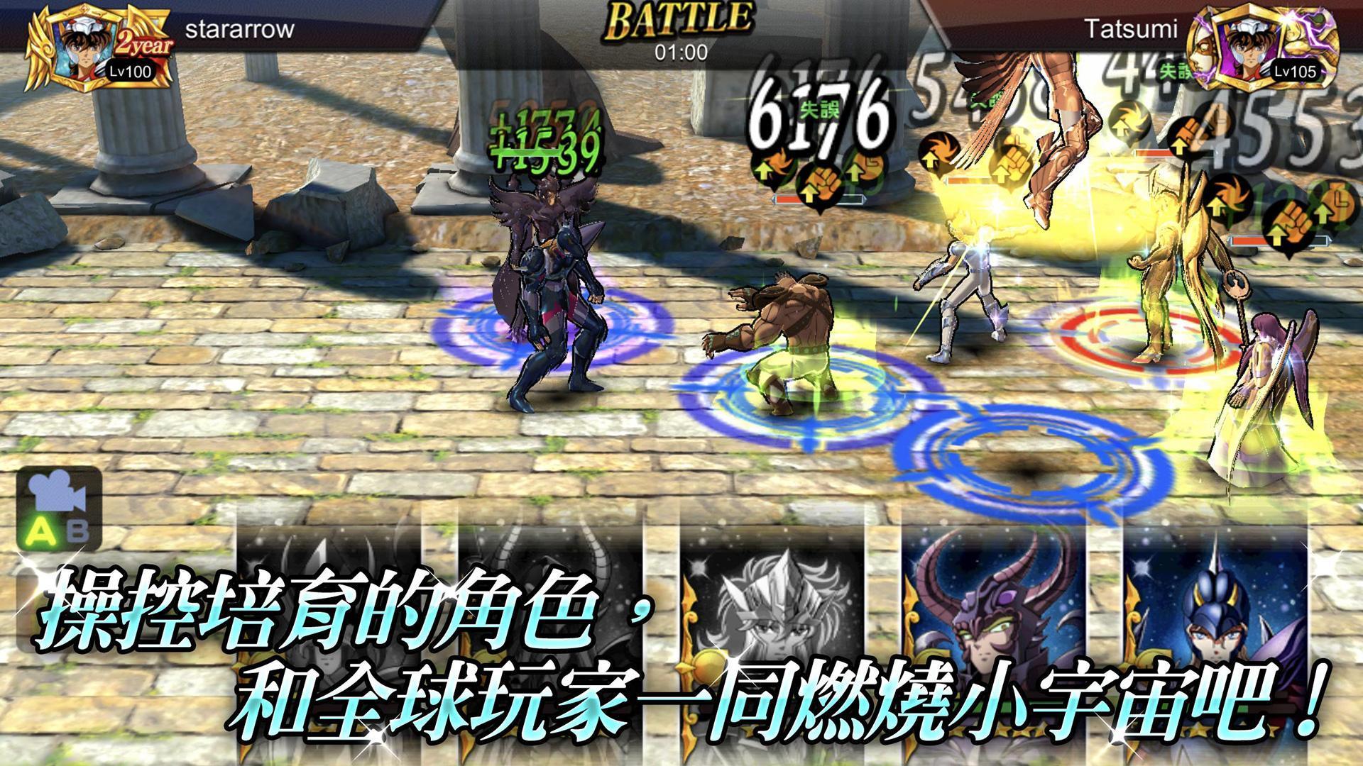 聖鬥士星矢 小宇宙幻想傳 1.73 Screenshot 23